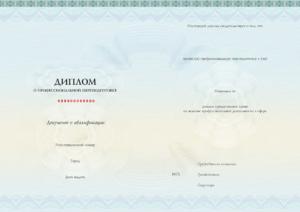 Диплом о прохождении обучения по курсу ПЕДИАТРИЯ (Профессиональная переподготовка)