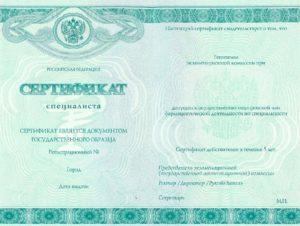Медицинский сертификат направление СОЦИАЛЬНАЯ ГИГИЕНА И ОРГАНИЗАЦИЯ ГОССАНЭПИДЕМСЛУЖБЫ (Повышение квалификации)