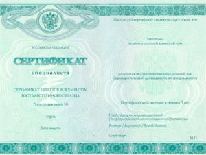 медицинский сертификат врача