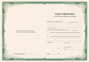 Удостоверение о повышении квалификации по курсу ХИРУРГИЯ (Повышение квалификации)