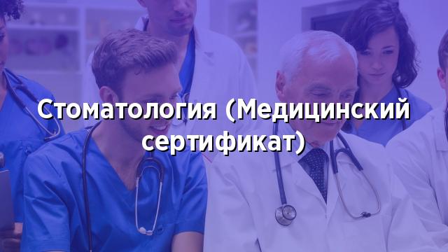 Стоматология (Медицинский сертификат)