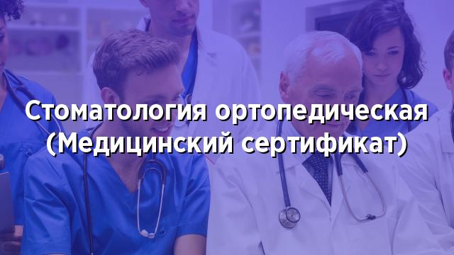 Стоматология ортопедическая (Медицинский сертификат)