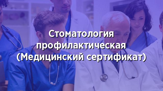 Стоматология профилактическая  (Медицинский сертификат)
