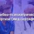 Судебно-психиатрическая экспертиза  (мед сертификат)