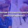 Сурдология-оториноларингология (мед сертификат)